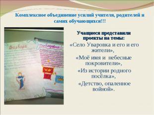 Комплексное объединение усилий учителя, родителей и самих обучающихся!!! Учащ