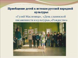 Приобщение детей к истокам русской народной культуры: «Гуляй Масленица», «Ден