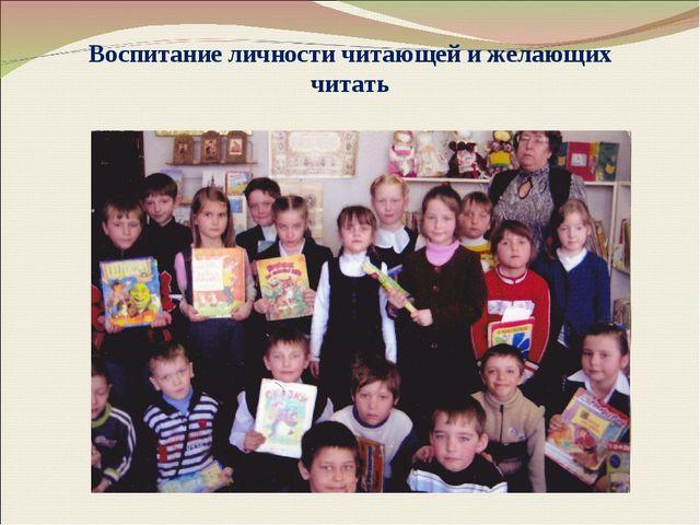 Воспитание личности читающей и желающих читать
