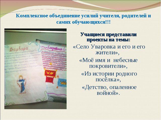 Комплексное объединение усилий учителя, родителей и самих обучающихся!!! Учащ...