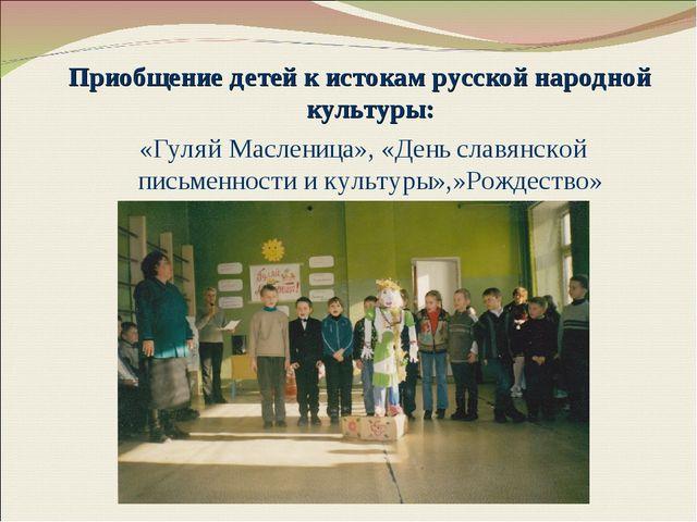 Приобщение детей к истокам русской народной культуры: «Гуляй Масленица», «Ден...