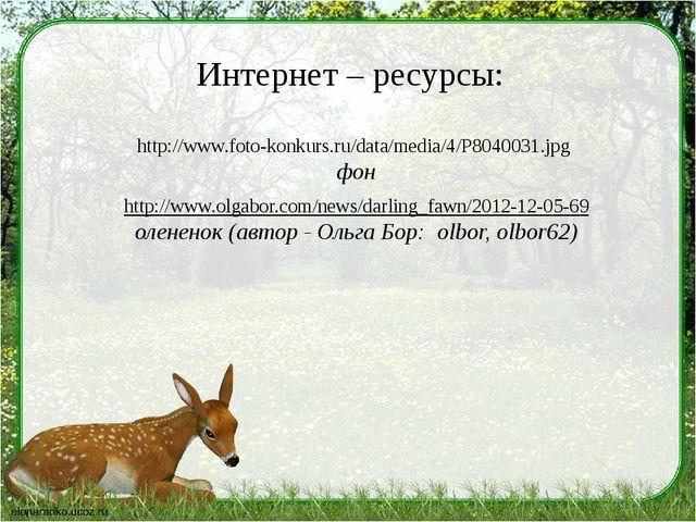 Интернет – ресурсы: http://www.foto-konkurs.ru/data/media/4/P8040031.jpg фон...