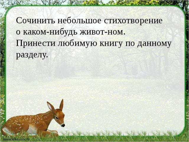 Сочинить небольшое стихотворение о каком-нибудь животном. Принести любимую к...