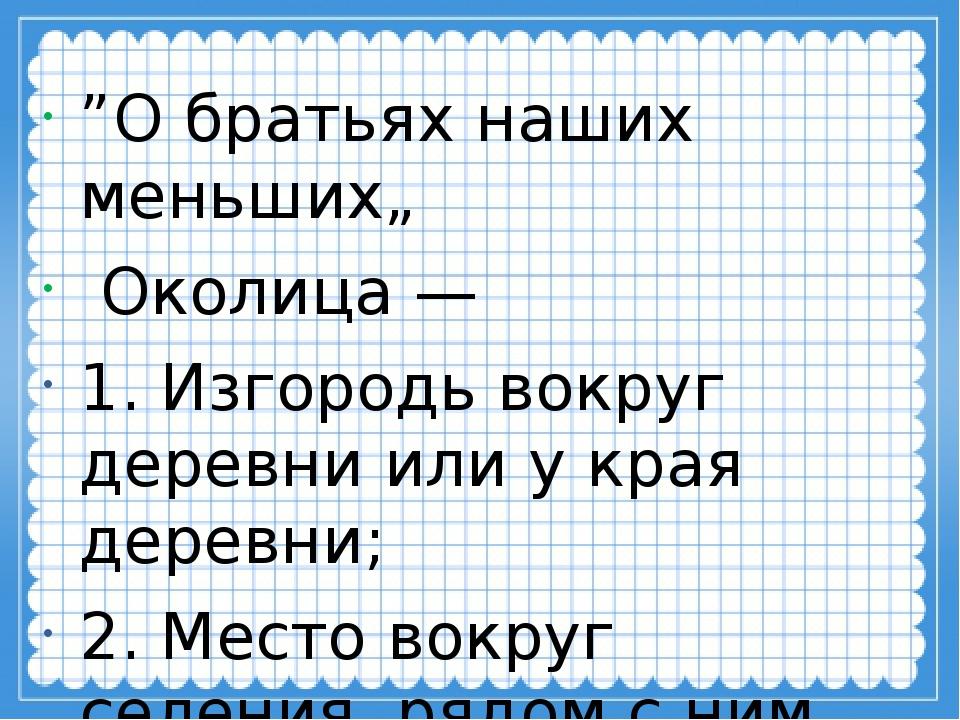 """""""О братьях наших меньших"""" Околица — 1. Изгородь вокруг деревни или у края дер..."""