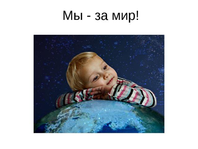 Мы - за мир!