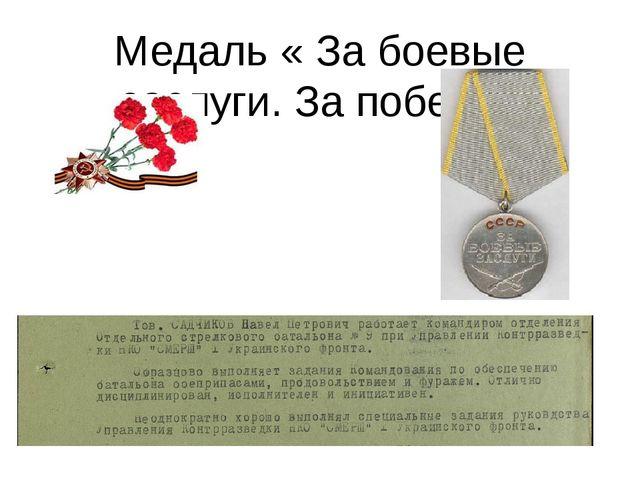 Медаль « За боевые заслуги. За победу»