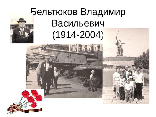 Бельтюков Владимир Васильевич (1914-2004)
