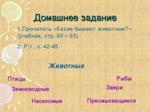 Домашнее задание 1.Прочитать «Какие бывают животные?» (учебник, стр. 60 – 63)