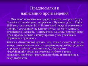 Мысли об историческом труде, в центре которого будут Пугачёв и пугачёвщина,