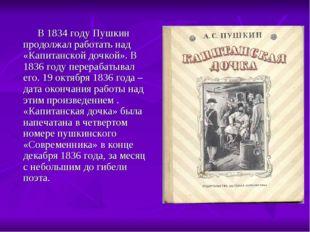 В 1834 году Пушкин продолжал работать над «Капитанской дочкой». В 1836 го