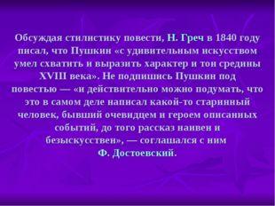 Обсуждая стилистику повести,Н. Гречв 1840 году писал, что Пушкин «с удивите