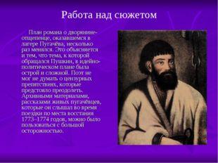 План романа о дворянине-отщепенце, оказавшемся в лагере Пугачёва, несколько