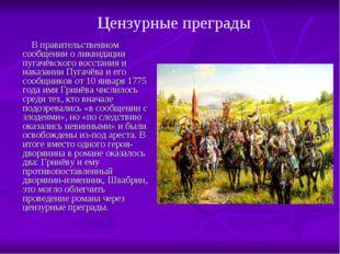 В правительственном сообщении о ликвидации пугачёвского восстания и наказани