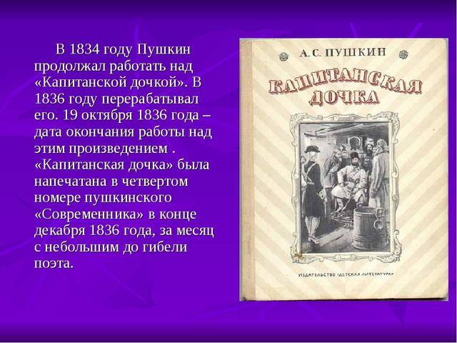 В 1834 году Пушкин продолжал работать над «Капитанской дочкой». В 1836 го...