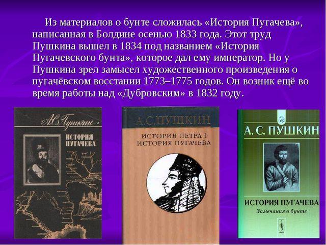 Из материалов о бунте сложилась «История Пугачева», написанная в Болдине осе...