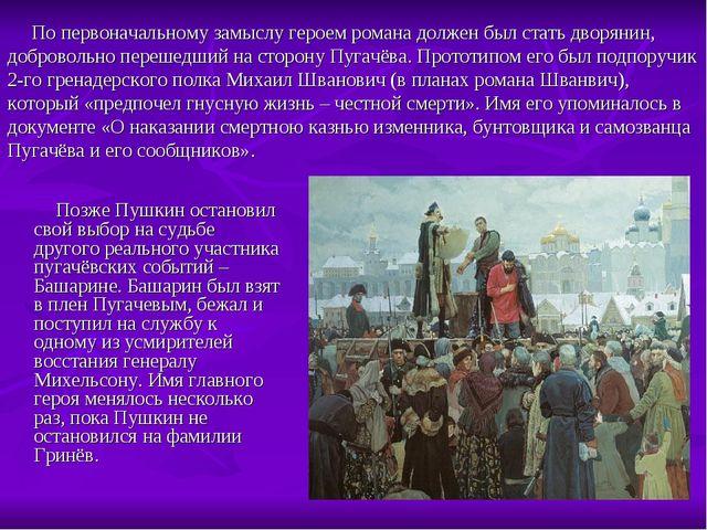 По первоначальному замыслу героем романа должен был стать дворянин, добровол...