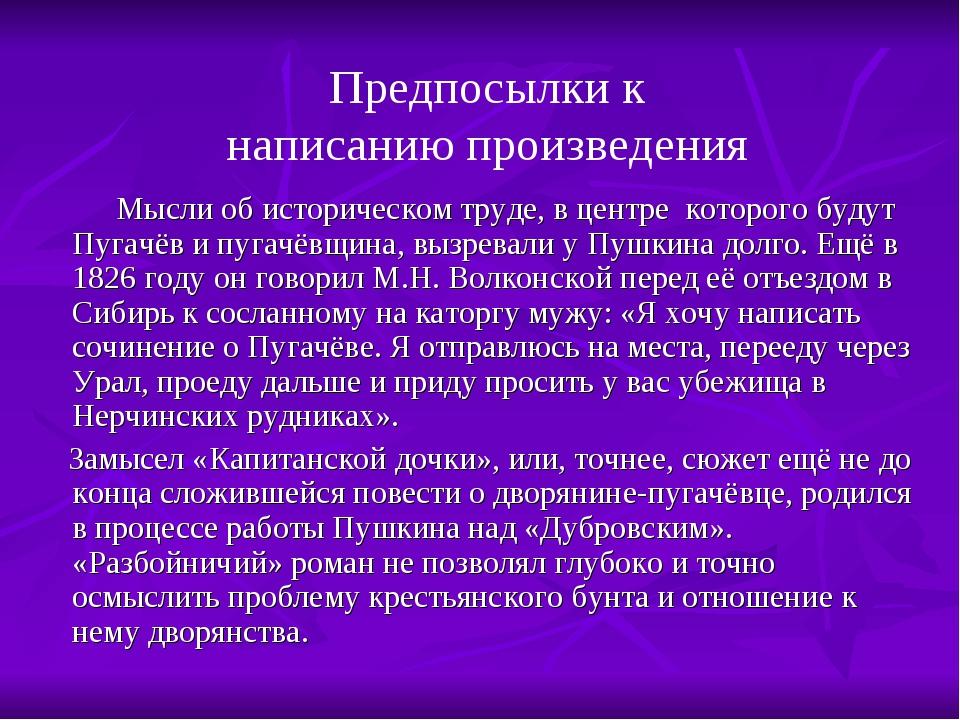 Мысли об историческом труде, в центре которого будут Пугачёв и пугачёвщина,...