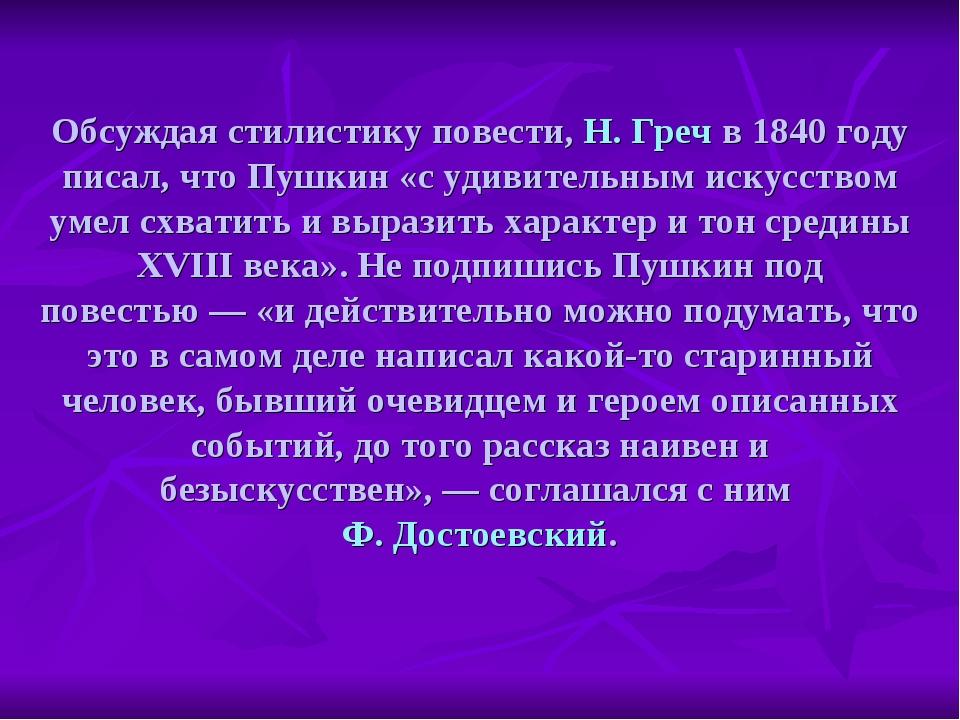 Обсуждая стилистику повести,Н. Гречв 1840 году писал, что Пушкин «с удивите...