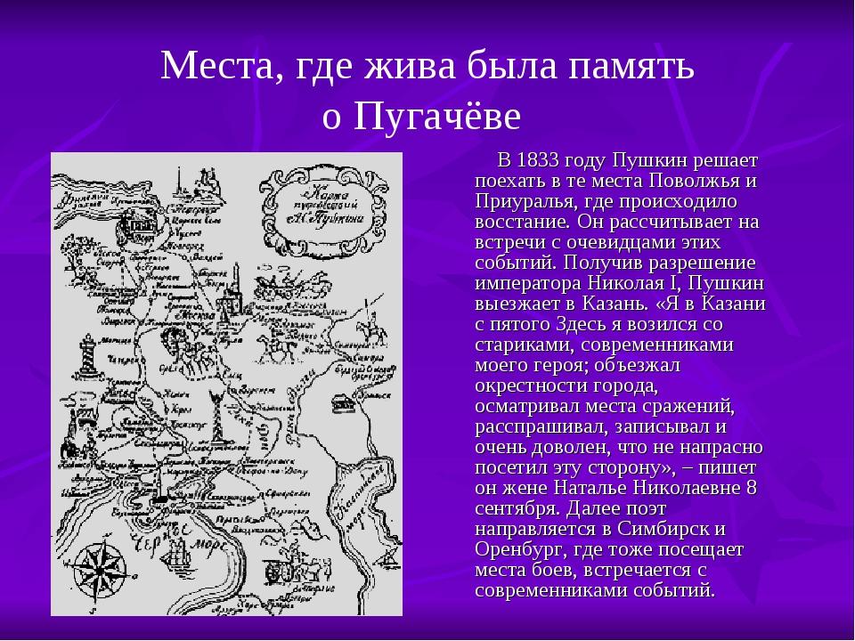 В 1833 году Пушкин решает поехать в те места Поволжья и Приуралья, где проис...