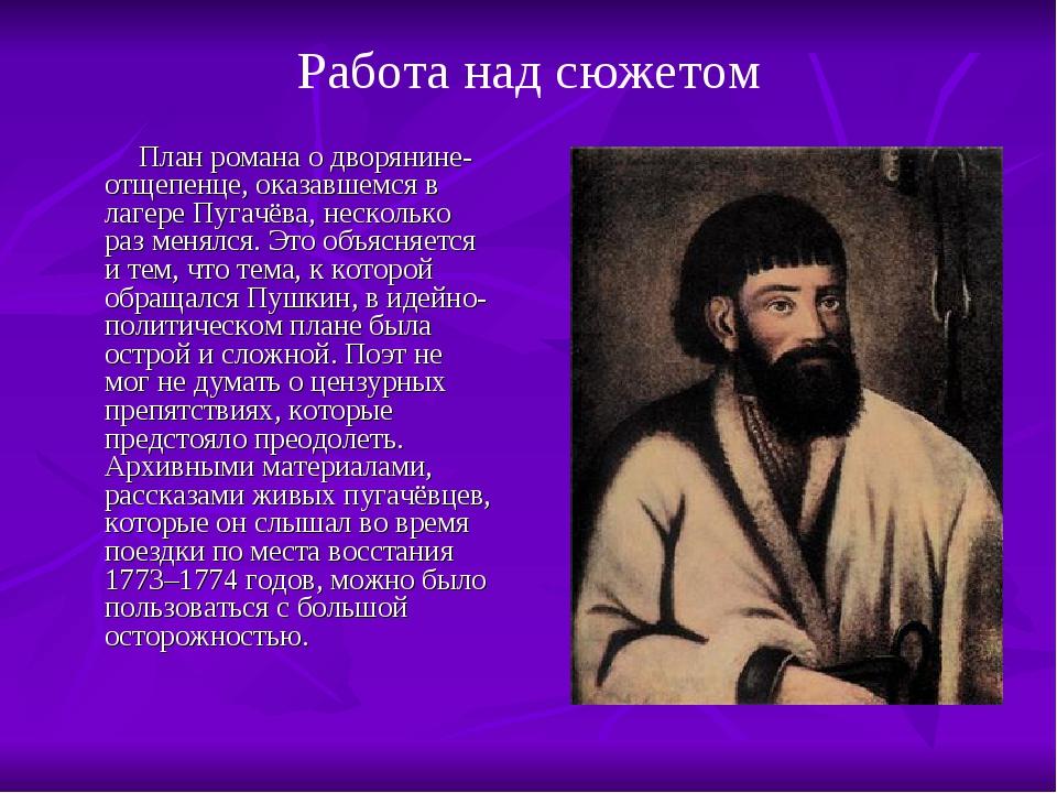 План романа о дворянине-отщепенце, оказавшемся в лагере Пугачёва, несколько...