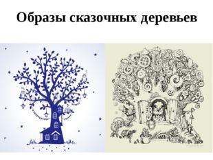 Образы сказочных деревьев
