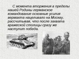 С момента вторжения в пределы нашей Родины германское командование основные
