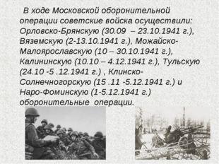 В ходе Московской оборонительной операции советские войска осуществили: Орло