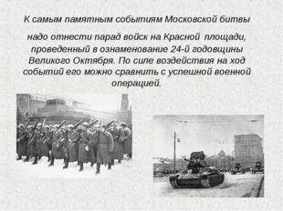 К самым памятным событиям Московской битвы надо отнести парад войск на Красно
