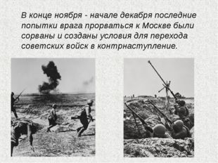 В конце ноября - начале декабря последние попытки врага прорваться к Москве