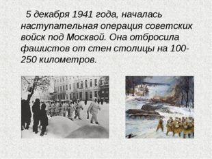 5 декабря 1941 года, началась наступательная операция советских войск под Мо
