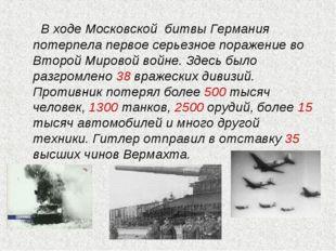 В ходе Московской битвы Германия потерпела первое серьезное поражение во Вт