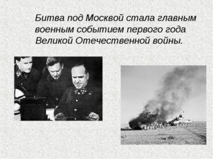 Битва под Москвой стала главным военным событием первого года Великой Отечес