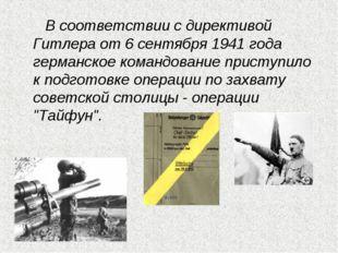 В соответствии с директивой Гитлера от 6 сентября 1941 года германское коман