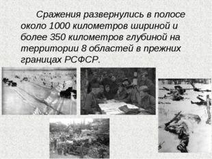 Сражения развернулись в полосе около 1000 километров шириной и более 350 кил