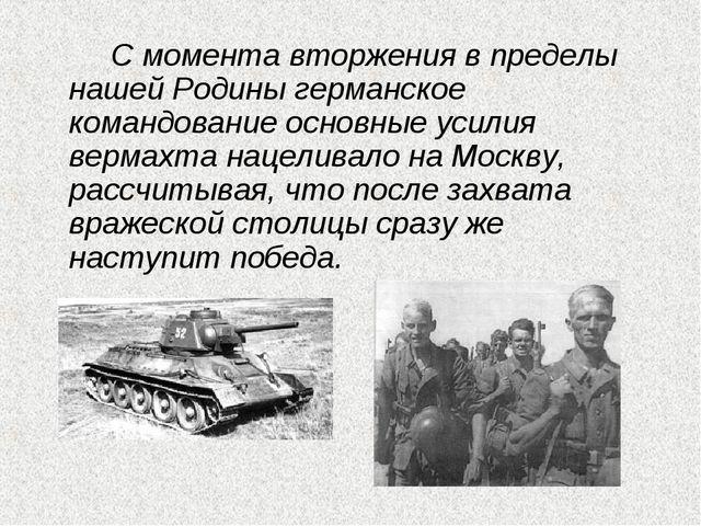 С момента вторжения в пределы нашей Родины германское командование основные...