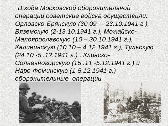 В ходе Московской оборонительной операции советские войска осуществили: Орло...