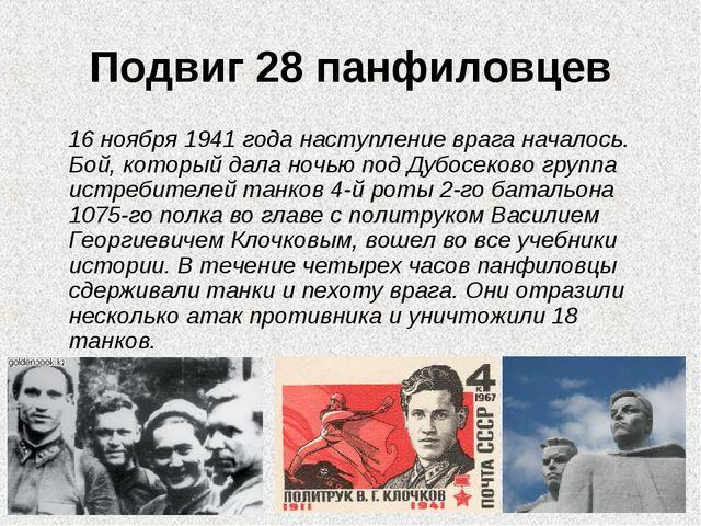 Подвиг 28 панфиловцев 16 ноября 1941 года наступление врага началось. Бой, ко...