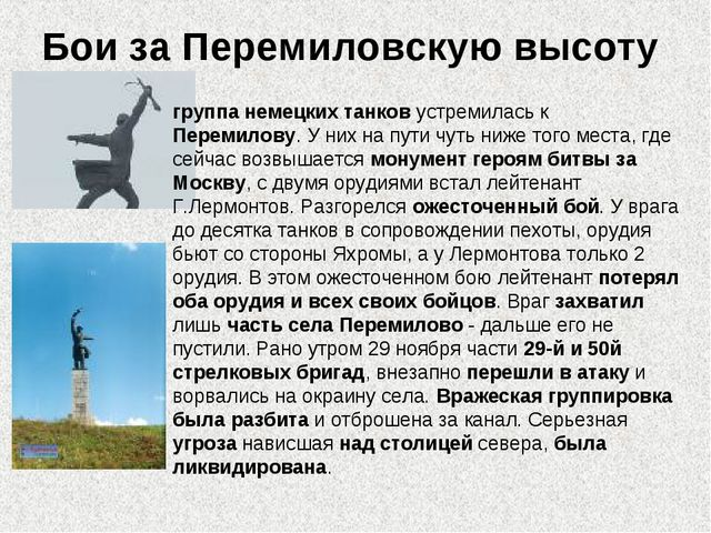 Бои за Перемиловскую высоту группа немецких танков устремилась к Перемилову....