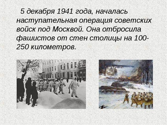 5 декабря 1941 года, началась наступательная операция советских войск под Мо...