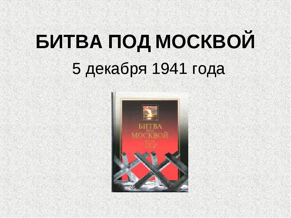 БИТВА ПОД МОСКВОЙ 5 декабря 1941 года