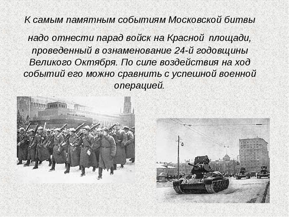 К самым памятным событиям Московской битвы надо отнести парад войск на Красно...