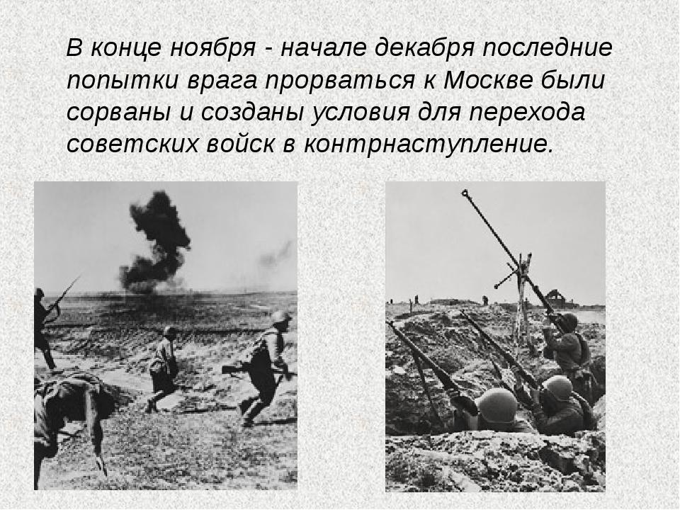 В конце ноября - начале декабря последние попытки врага прорваться к Москве...