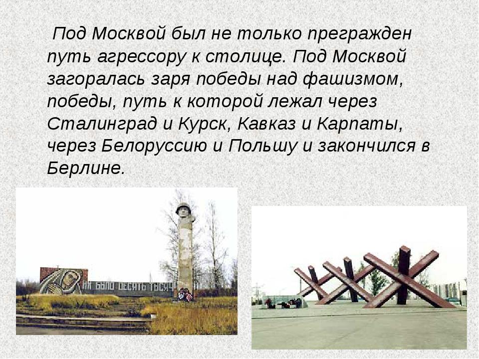 Под Москвой был не только прегражден путь агрессору к столице. Под Москвой з...