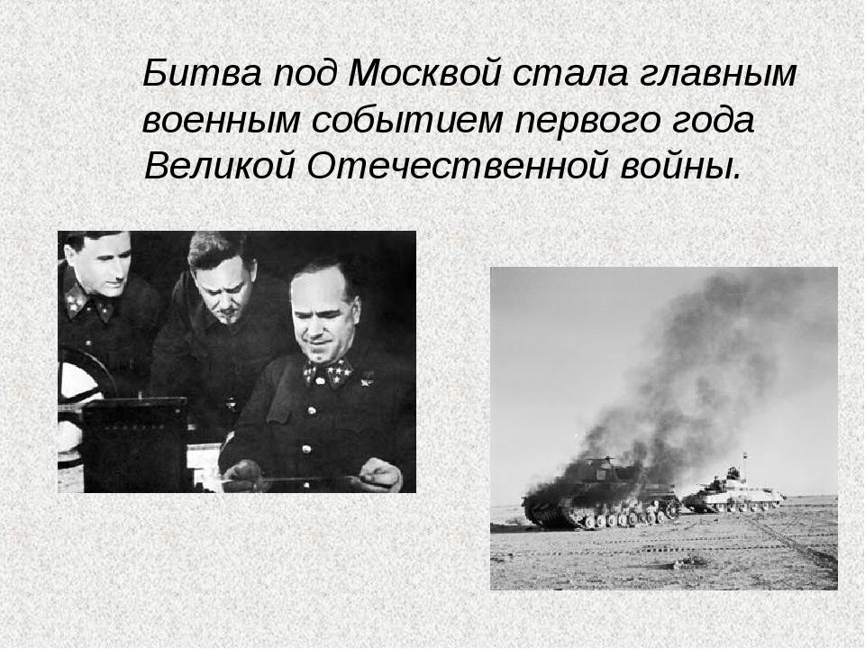 Битва под Москвой стала главным военным событием первого года Великой Отечес...