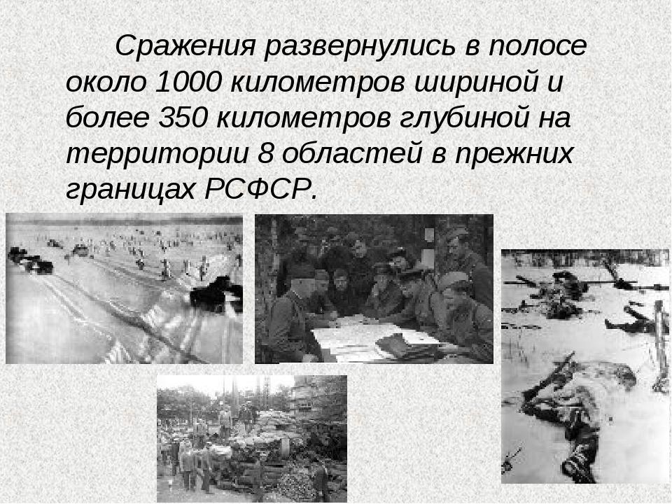 Сражения развернулись в полосе около 1000 километров шириной и более 350 кил...