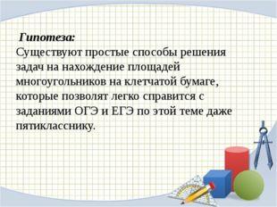 Гипотеза: Существуют простые способы решения задач на нахождение площадей мн