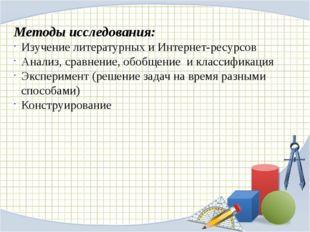 Методы исследования: Изучение литературных и Интернет-ресурсов Анализ, сравне