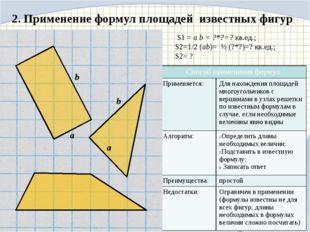 2. Применение формул площадей известных фигур S1 = a b = ?*?=? кв.ед.; S2=1/2