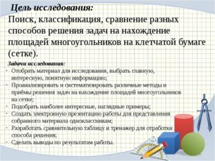 Цель исследования: Поиск, классификация, сравнение разных способов решения з