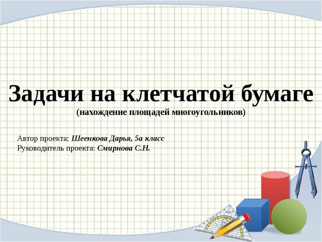Автор проекта: Шеенкова Дарья, 5а класс Руководитель проекта: Смирнова С.Н. З...